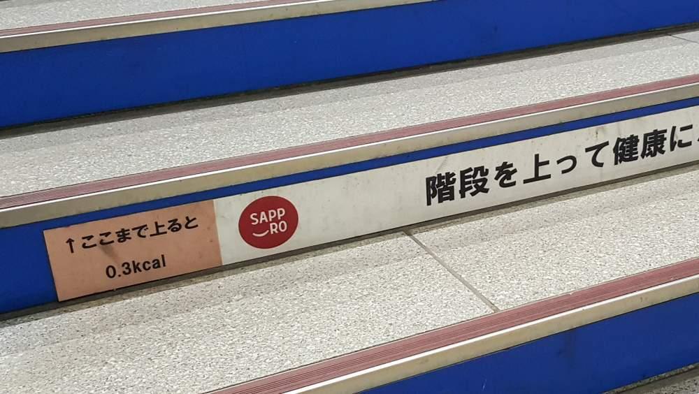 階段 消費 カロリー